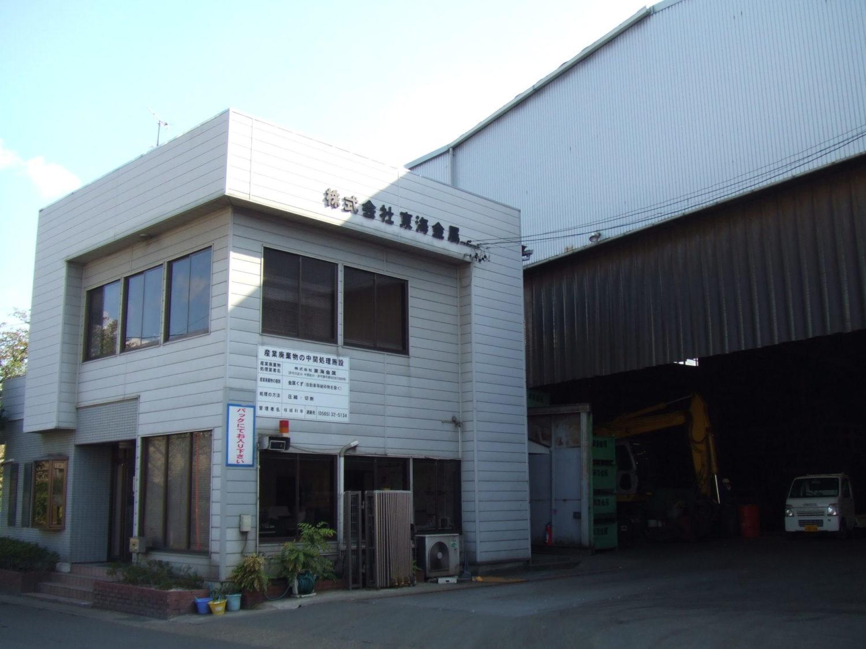豊田工場|東海金属