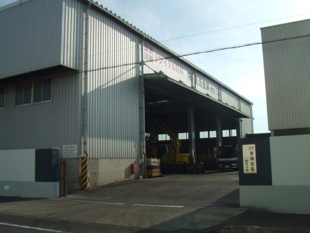 橋目工場|東海金属